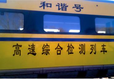 中国铁道科学研究院