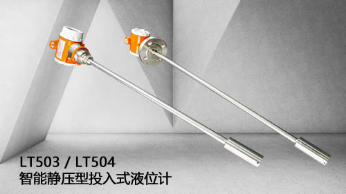 LT503 / LT504 智能靜壓型投入式液位計