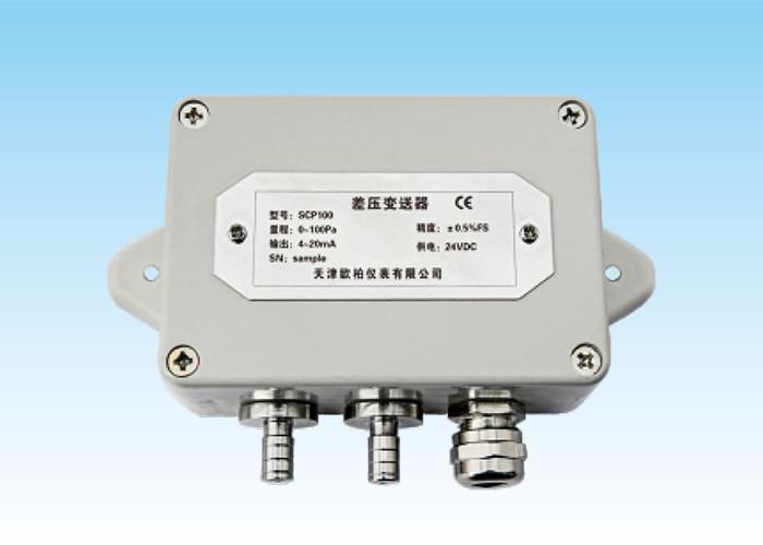 SCP100 微差压变送器